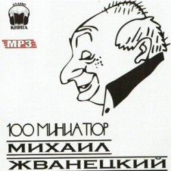 Аудиокнига 100 миниатюр (Аудиокнига)