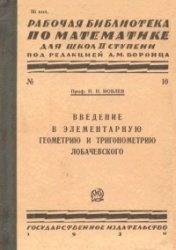 Книга Введение в элементарную геометрию и тригонометр Лобачевского
