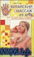 Книга Китайский массаж для детей: Все, что нужно знать о лечении обычных детских