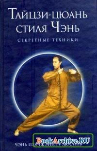 Книга Тайцзи-цюань, стиль Чэнь. Секретные техники