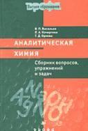 Книга Сборник вопросов и задач по аналитической   химии