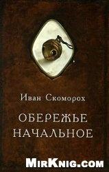 Книга Обережье начальное