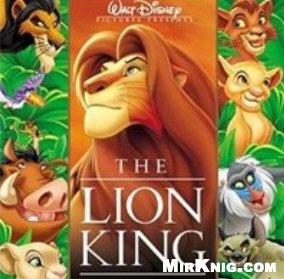 Раскраска Король Лев / The Lion King