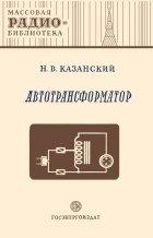 Книга Автотрансформатор