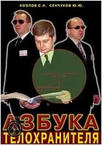 Книга Азбука телохранителя