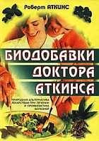 Книга Биодобавки доктора Аткинса