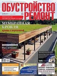 Журнал Обустройство & ремонт №15 2012