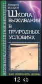 Книга Андрей Ильин - Школа выживания в природных условиях