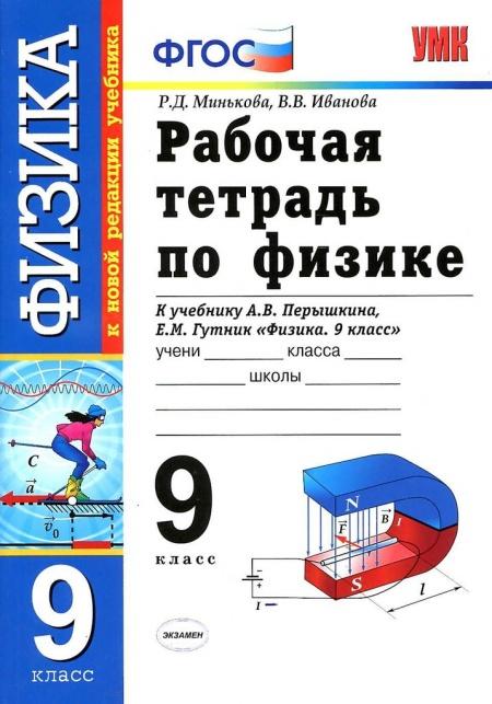 Книга Физика 9 класс ФГОС