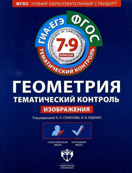 Книга ГИА-ЕГЭ Геометрия 7-8-9 класс ФГОС
