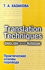 Книга Казакова   Translation Techniques. English - Russian. Практические основы перевода