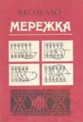 Книга Мережка