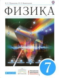 Учебник Физика 7 класс  Пурышева Н.С., Важеевская Н.Е. 2013 год