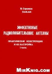 Книга Эффективные радиолюбительские антенны. Практические конструкции и их настройка. ч.1