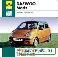 Книга Мультимедийное руководство по ремонту обслуживанию и эксплуатации Daewoo Matiz (с 1997 года выпуска)