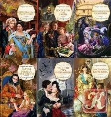 Книга Книга Историю пишет любовь - 8 томов