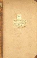 Книга О начале проименования козаков, откуда казаки наречены и от коего племени и рода - DjVu