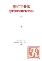 Журнал Книга Вестник древней истории № 1 1948