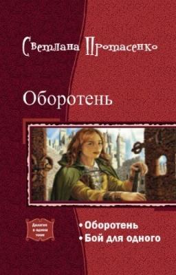 Книга Протасенко С. - Оборотень. Дилогия в одном томе