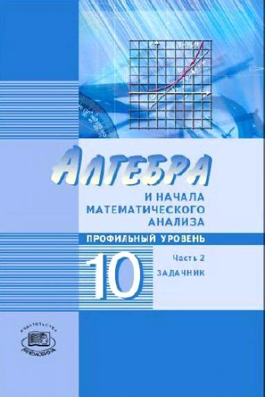 Книга Мордкович А.Г., Семенов П. В. Задачник Алгебра и начала математического анализа.10 класс