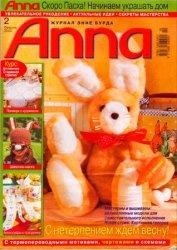 Журнал Anna №2 2002 (Россия)