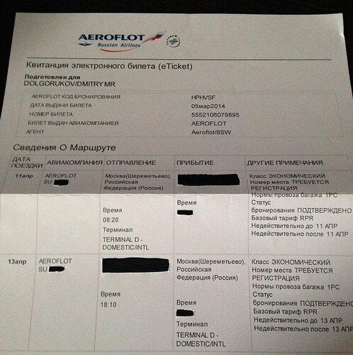 berlin_tickets.jpg