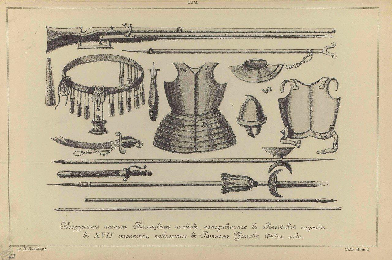 114. Вооружение пеших Немецких полков, находившихся в Российской службе в XVII столетии, показанное в Ратном Уставе 1647 года