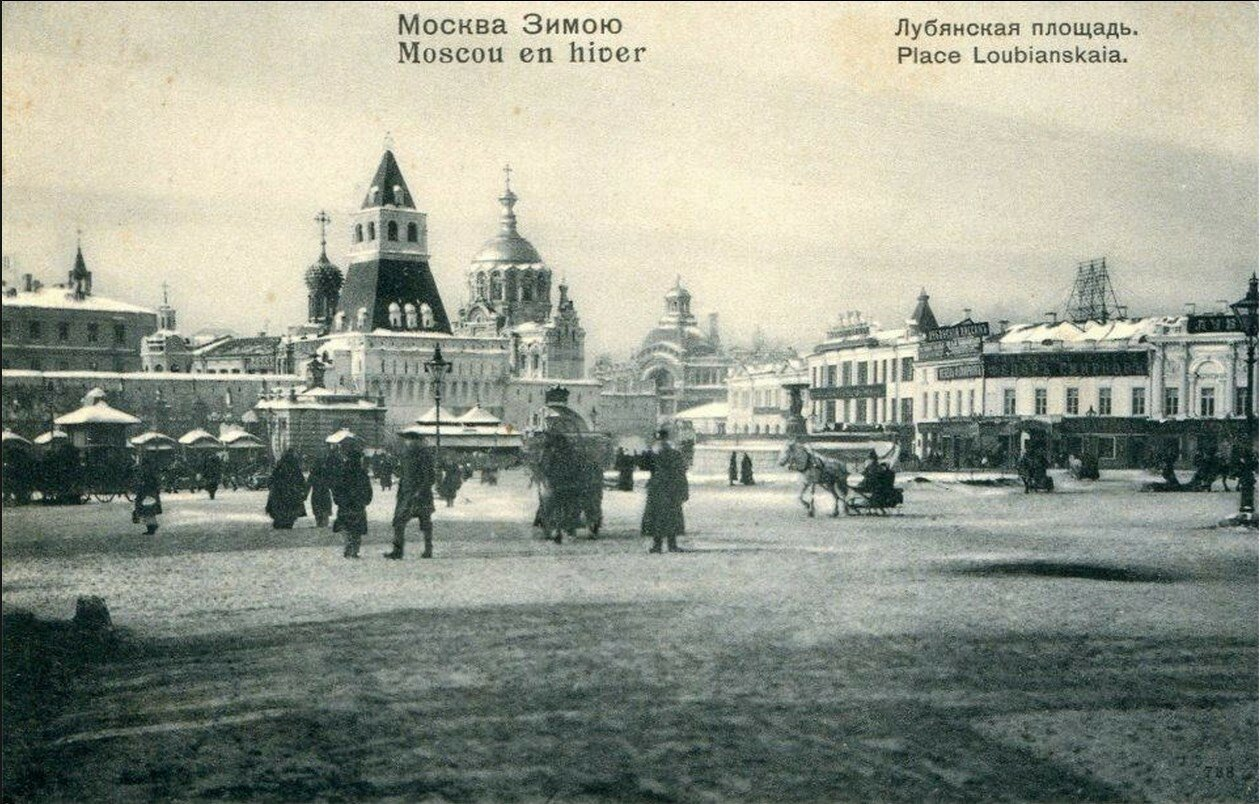 Москва Зимою. Лубянская площадь