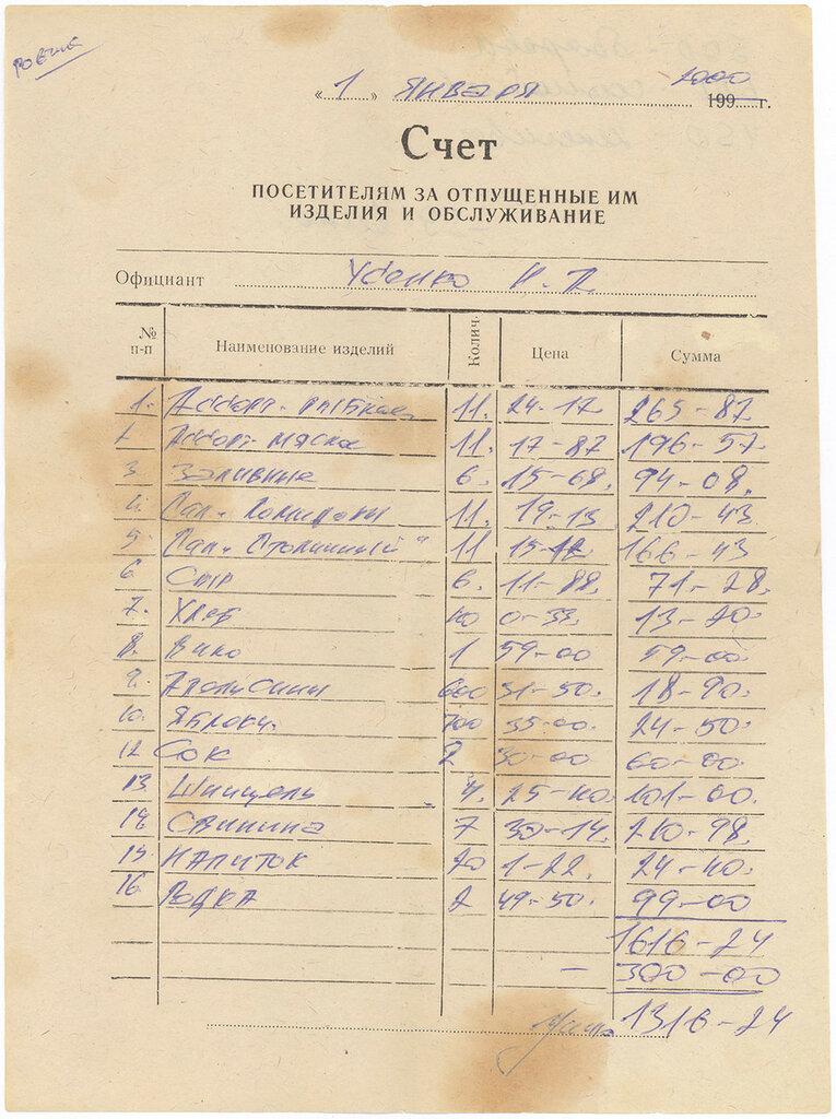 Счет на 11 человек за ужин в ресторане 1 января 2000 г.