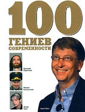 100-geniev-sovremennosti.jpg