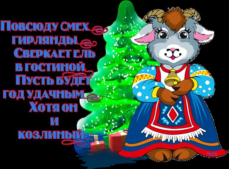 новогоднее-пожелание9.png