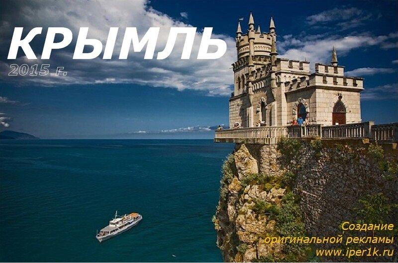 отдых в Крымле