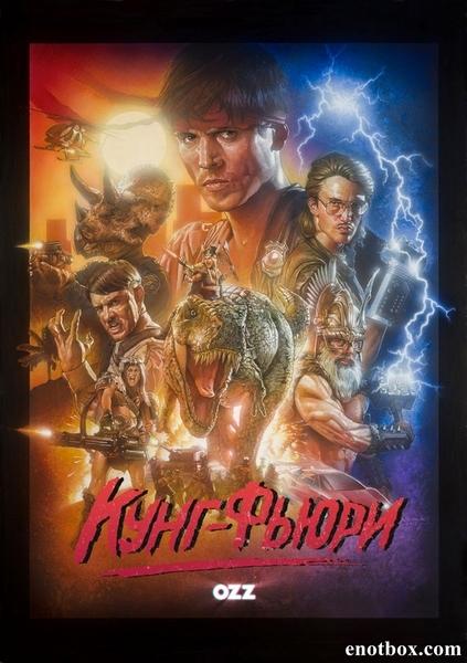 Кунг Фьюри / Kung Fury (2015/WEB-DL/WEB-DLRip)