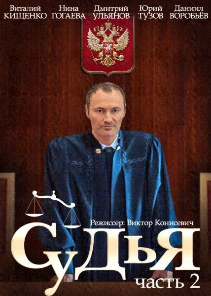 Судья - 2 (2015/HDTVRip)