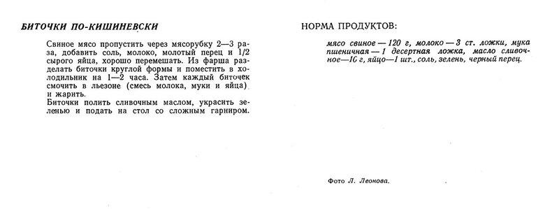 БМК. Биточки по Кишинёвски - рецепт.jpg