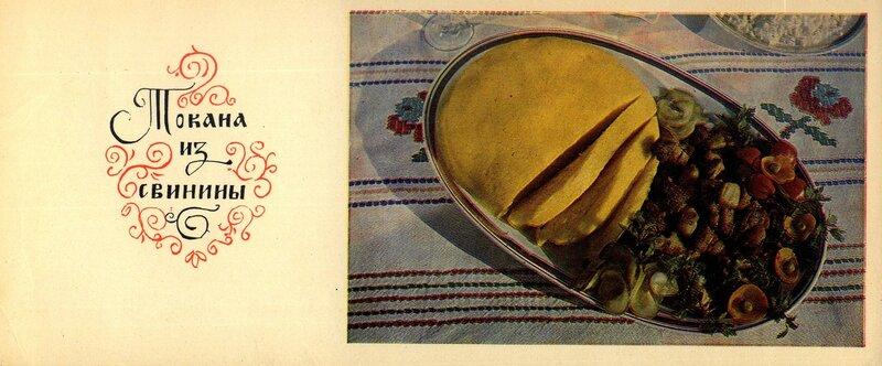 Блюда Молдавской кухни (1973) Токана