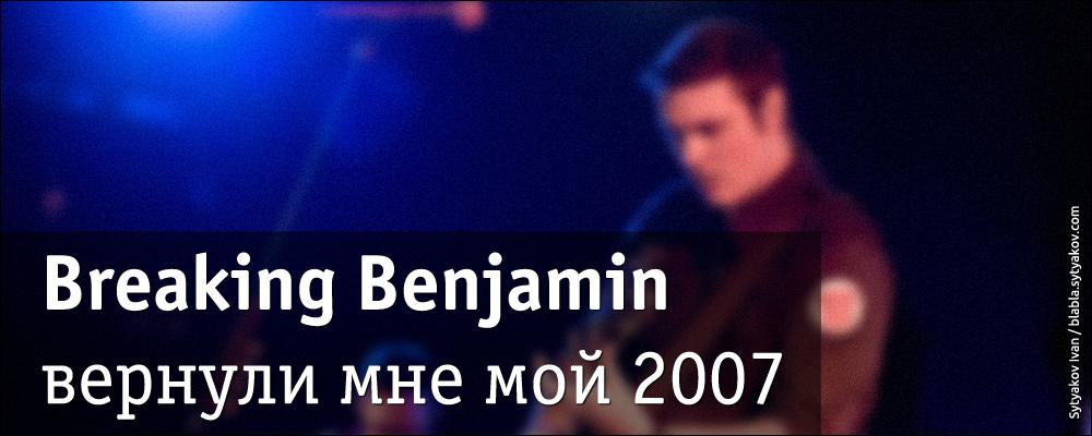 Breaking Benjamin вернул мне мой 2007