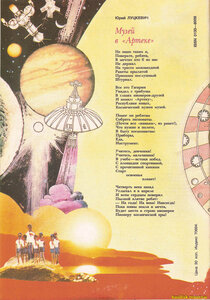 Журнал Пионер. апрель 1986 год.