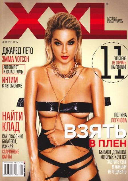 Книга Журнал: XXL №4 (апрель 2014 / Украина)