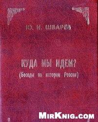 Книга Куда мы идём. Беседы по истории России
