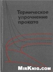 Книга Термическое упрочнение проката
