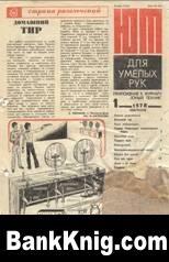 Журнал «ЮТ» для умелых рук», 1978, №01