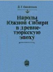Книга Народы Южной Сибири в древнетюркскую эпоху.