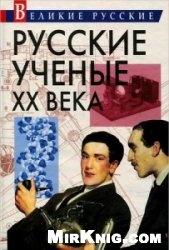 Книга Русские ученые XX века