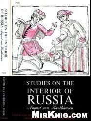 Книга Studies on the Interior of Russia