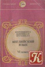 Книга Книга Английский язык. Учебник для 6 класса школ с углубленным изучением английского языка