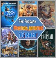 Книга Рик Риордан (16 книг) fb2, rtf. 71,11Мб