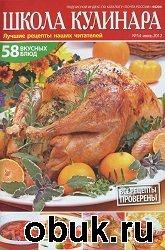 """Книга """"Школа кулинара"""" 14 2012"""