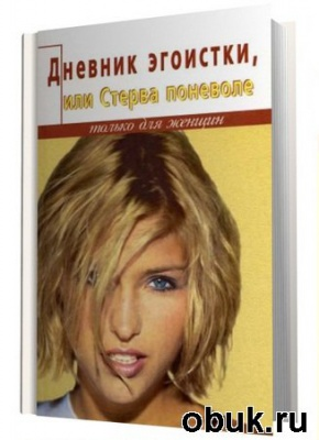 Книга Дневник эгоистки, или Стерва поневоле (RTF,FB2)