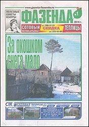 Журнал Фазенда №1 2014
